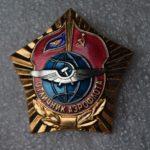 Отличник Аэрофлота (МГА СССР)