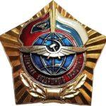 Отличник воздушного транспорта (Минтранс России)