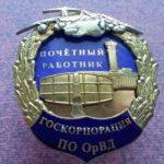 Почетный работник ФГУП