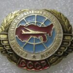 ЕС УВД СССР