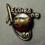 Значок 30 лет ЕС ОрВД РФ