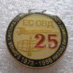25 лет ЕС ОВД