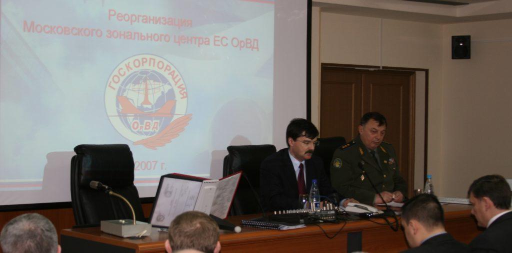 2007. Московский зональный центр. Объединение.