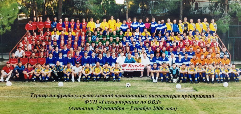 2000. Футбол. Анталия.