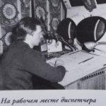 История. Диспетчер УВД. Москва РЦ