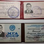Удостоверение ВЦСПС, МГА