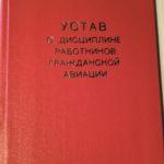 Устав о дисциплине работников гражданской авиации СССР