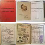 КПСС членский билет