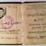 Свидетельство авиадиспетчера ГУ ГВФ СССР