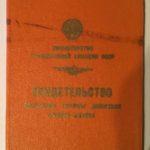 Свидетельство авиадиспетчера 1 класса