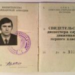 Свидетельство авиадиспетчера 1 класса СССР