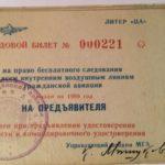 Годовой билет Нач.ГлавУВД Шелковникова В.Г.