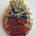 95 лет ГА