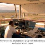 История. Авиадиспетчер Николаевск-на-Амуре. 1980.