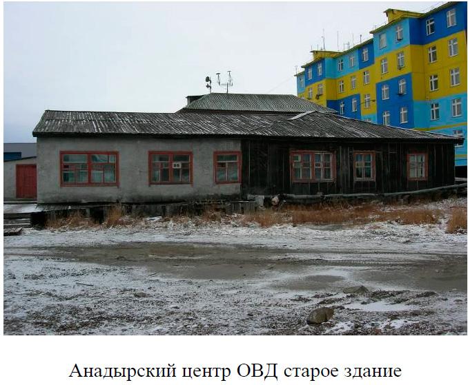 АСВ Анадырь старое здание