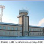 КДП Челябинск
