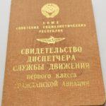 Авиадиспетчер 1 класса СССР