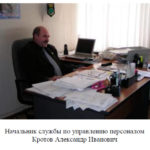 АВС НСУП Кротов