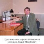АВС зам Колмыков