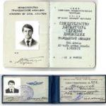 Свидетельство диспетчера Я.И. Борисова