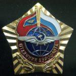 Отличник Аэрофлота.
