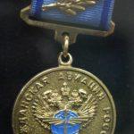 Медаль 90 лет гражданской авиации