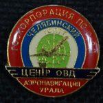 Челябинский ЦОВД