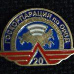 Госкорпорация по ОрВД