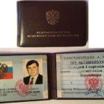 Удостоверение ФСВТ России