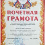 2004г. Почётная грамота ГК по ОрВД. Руководитель Кушнерук Б.И.
