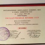 Лауреат Гос.премии