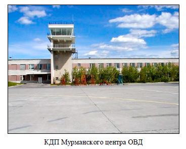 КДП Мурманск