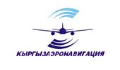 Кыргызаэронавигация