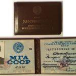 Удостоверение МГА СССР