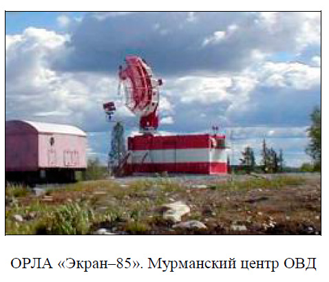 ОРЛА Экран 85 Мурманский ЦОВД