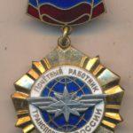Почетный работник транспорта РФ (Минтранс России)