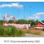 РСП Петрозаводск
