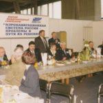 2000 г. Второй Международный симпозиум