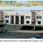 Аэронавигация Северного Урала