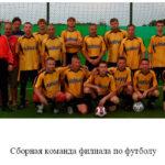 Аэронавигация Северного Урала сборная по футболу