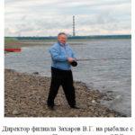 Аэронавигация Северного Урала Захаров на рыбалке