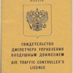 Свидетельство авиадиспетчера России