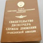 Свидетельство авиадиспетчера СССР