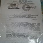 Изменения в Устав ГЦ ППВД