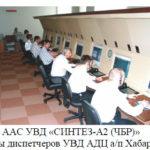 ВНИИРА Синтез АДЦ Хабаровск