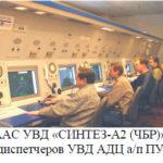 ВНИИРА Синтез АДЦ СПб