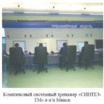 ВНИИРА Тренажер Синтез в Минске