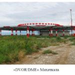 DVOR-DME Махачкала