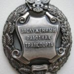 Заслуженный работник транспорта РФ (Указом Президента РФ)