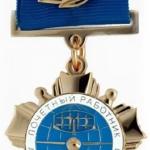 Почетный работник Аэронавигации России